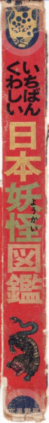 20081231_nihon_se