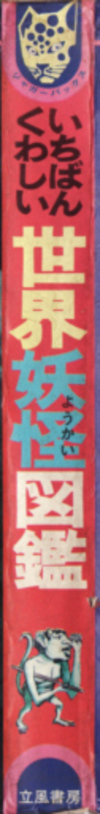20081231_sekai_se