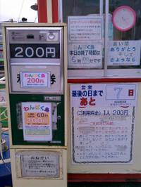 20130324_121335